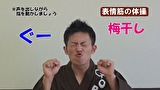 R70 ごぼう先生の健康体操1 口腔体操編(誤嚥予防)