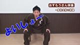 R70 ごぼう先生の健康体操2 自力体操編(転倒予防)