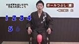 R70 ごぼう先生の健康体操4 ボール体操編(バランス強化)