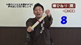 R70 ごぼう先生の健康体操5 棒体操編(深部感覚の刺激)