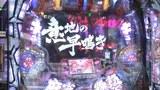 サイトセブンカップ 274話~277話