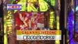 双極銀玉武闘 PAIR PACHINKO BATTLE #12 守山アニキ&三橋玲子VSチャーミー中元&ちょび