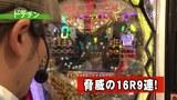 双極銀玉武闘 PAIR PACHINKO BATTLE #39 ドテチン&シルウ゛ィーVSネッス&セグ子