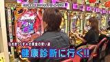 双極銀玉武闘 PAIR PACHINKO BATTLE 109話~112話