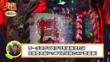 ポコポコ大作戦 #65 パンダ&シルヴィー&七之助 プラザ5(前編)