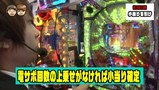 パチマガGIGAWARS チーム対抗すごろくバトル旅打ち編(前編)
