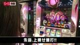 一発逆転 5☆5奪取 #4 辻ヤスシVS朱音VS東條さとみVSバイソン松本