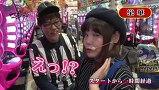マネーのメス豚~100万円争奪パチバトル~ #11 栄華VSフェアリン(前半戦)