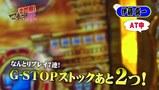 マネーの豚2匹目~100万円争奪スロバトル~ #6 水瀬美香VS伊藤真一(後半戦)