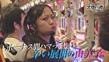 しんのすけのスロバカ with由美子 #2 勝ち組マンしんのすけVSメスライオン