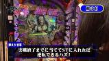 マネーのメス豚2匹目~100万円争奪パチバトル~ #10 ビワコVS柳まお(後半戦)