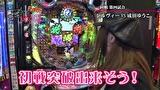 マネーのメス豚2匹目~100万円争奪パチバトル~ #32 総集編