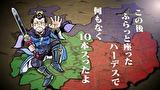 パチす郎三国志 #1 次なる舞台は三国志!!
