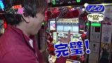 マネーの豚3匹目 ~100万円争奪スロバトル~ #3 伊藤真一VSレビン(前半戦)
