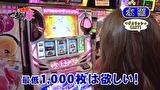 マネーの豚3匹目 ~100万円争奪スロバトル~ #9 諸積ゲンズブールVS水瀬美香(前半戦)