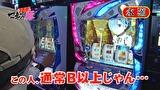 マネーの豚3匹目 ~100万円争奪スロバトル~ 21話~24話
