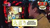 マネーの豚3匹目 ~100万円争奪スロバトル~ #23 大崎一万発 VS 松本バッチ(前半戦)