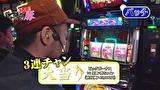 マネーの豚3匹目 ~100万円争奪スロバトル~ #24 大崎一万発 VS 松本バッチ(後半戦)
