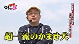 マネーの豚3匹目 ~100万円争奪スロバトル~ #26 伊藤真一 VS やまのキング(後半戦)
