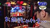 マネーの豚3匹目 ~100万円争奪スロバトル~ #28 田中 VS 松本バッチ(後半戦)