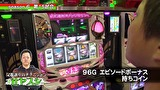 パチスロバトルリーグS シーズン6 #15 第15試合 マコトVS辻ヤスシ