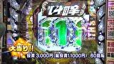 パチマガギガウォーズDASH シーズン3 5話~8話