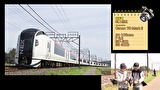 岡安章介の撮り鉄道 編成写真の基礎