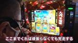 パチスロ~ライフ #262 日本全国撮りパチの旅32(後半)