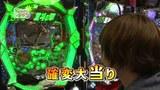 Get!パチンコ #116 ガチンコバトル ~さやかVSかおりっきぃ☆(後半戦)