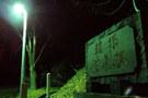 北野誠のおまえら行くな。~ボクらは心霊探偵団 GEAR 2nd~ #3 北海道(前編)心霊北の国から