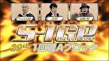 S-1GRAND PRIX #544 29thシーズン1回戦Aブロック(前半戦) SLOT魔法少女まどか☆マギカ2