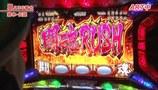 嵐・梅屋のスロッターズ☆ジャーニー #207 パチスロ事情調査 新潟県(後編)