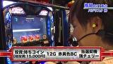 嵐・梅屋のスロッターズ☆ジャーニー #527 パチスロ事情調査 徳島県