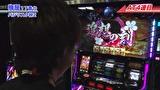 嵐・梅屋のスロッターズ☆ジャーニー #565 パチスロ事情調査 岐阜県