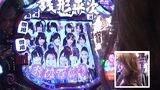 ビワコのラブファイター #64 CRびっくりぱちんこ銭形平次withチームZ(後半戦)