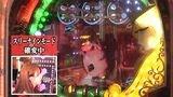 ビワコのラブファイター #70 びっくりぱちんこ銀河鉄道999(後半戦)