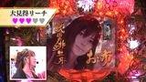 ビワコのラブファイター #75 CR戦国双天絵巻~華恋姫伝~