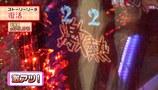 ビワコのラブファイター #161 CR貞子3D