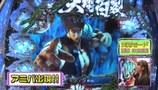 ビワコのラブファイター #173 ぱちんこCR北斗の拳6 天翔百裂