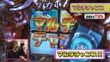 ビワコのラブファイター #178 CR天才バカボン~V!V!バカボット!