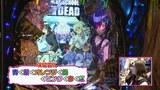 ビワコのラブファイター #218 パチンコCR学園黙示録 HIGH SCHOOL OF THE DEAD