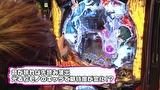 ビワコのラブファイター #224 CR喰霊-零-