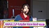 ビワコのラブファイター #225 CR不二子~Lupin The End~