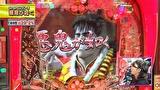 ビワコのラブファイター #226 CR真・花の慶次2