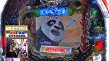 ビワコのラブファイター #227 CRカンフーパンダ