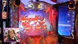 ビワコのラブファイター #239 CRぱちんこウルトラセブン2