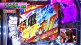 ビワコのラブファイター #245 CRぱちんこ仮面ライダー フルスロットル 闇のバトルver.