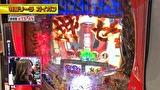 ビワコのラブファイター #248 CR真・怪獣王ゴジラ