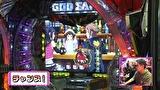ビワコのラブファイター #259 P GOD EATER-ブラッドの覚醒-MVY2
