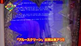 ういち・ヒカルのパチンコ天国と地獄 #138 CRF戦姫絶唱シンフォギア